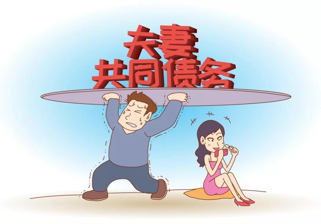 夫妻共同债务与个人债务的含义