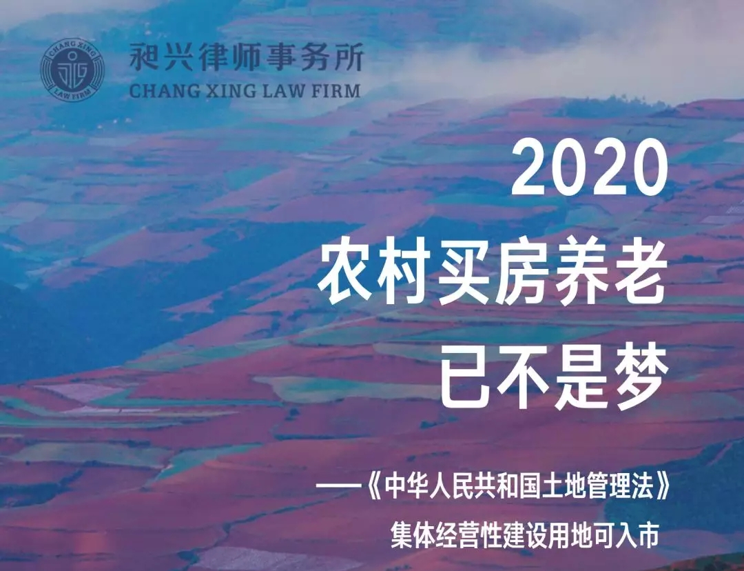 无锡知名律师,2020后在农村买房养老不是梦!
