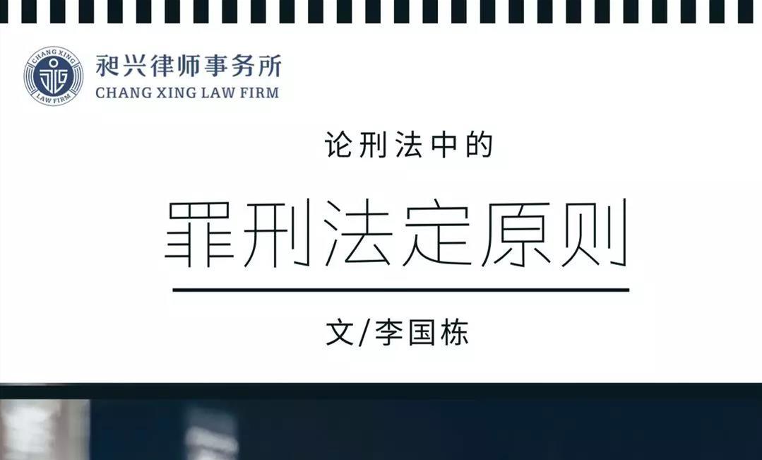 无锡知名律师:罪行法定原则,家属必知的刑事辩护的基础!