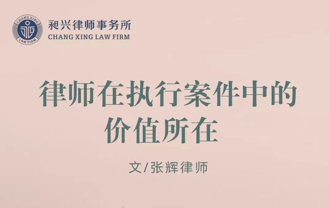 无锡强制执行律师:律师在法院强制执行中起到什么作用呢?