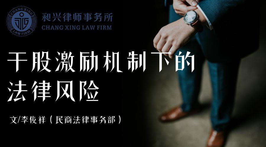无锡股权激励律师: 干股激励,老板和员工都有法律风险!这些坑不能踩!