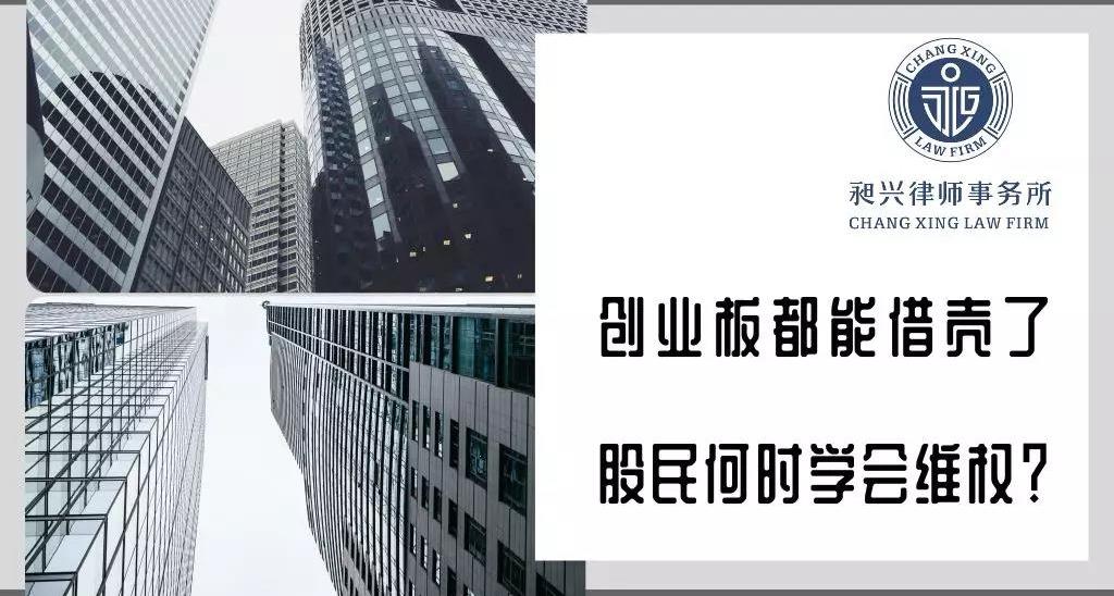 无锡股民维权律师:创业板都能借壳了,中小股民维权忠告!
