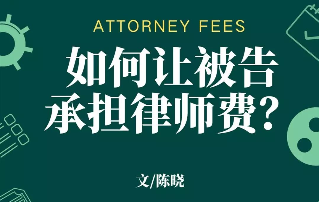 律师费用谁承担