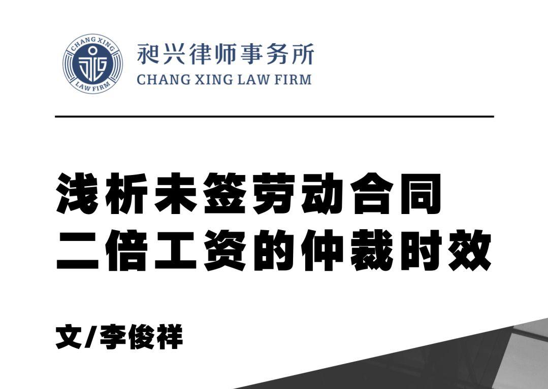 无锡劳动纠纷律师:二倍工资诉讼时效如何计算?