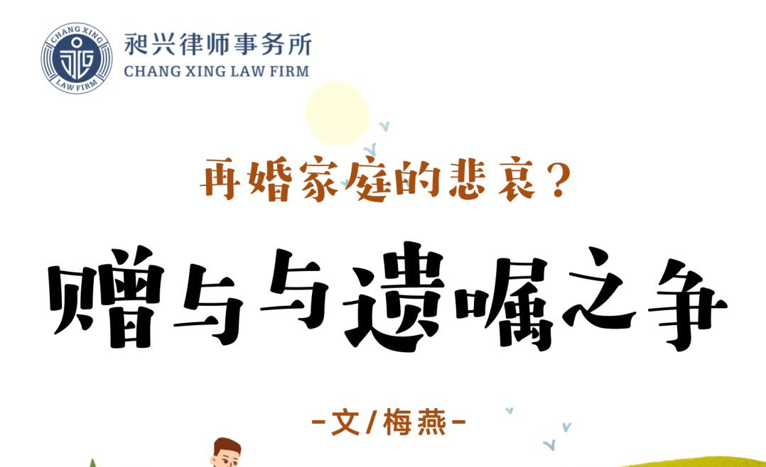 无锡继承律师:去世前财产赠与前任,但遗嘱却留给现任,咋处理?