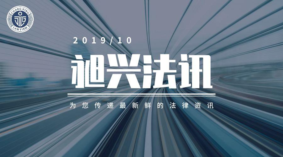 2019.10|昶兴法讯