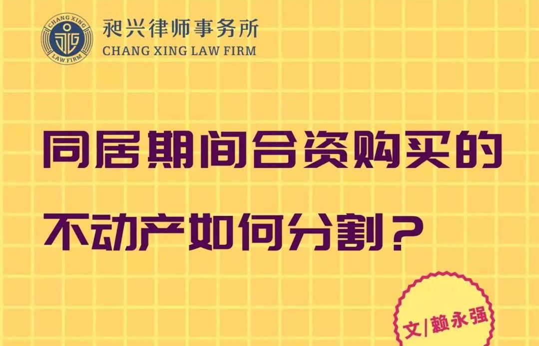 无锡离婚律师:同居期间合资购买的不动产如何分割?