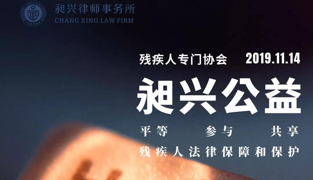 昶兴公益 | 我所吴安律师受邀为残疾人专门协会开展专题法律讲座