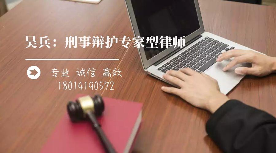 无锡刑事辩护律师:职务侵占9万余,吴兵律师为马某争取缓刑