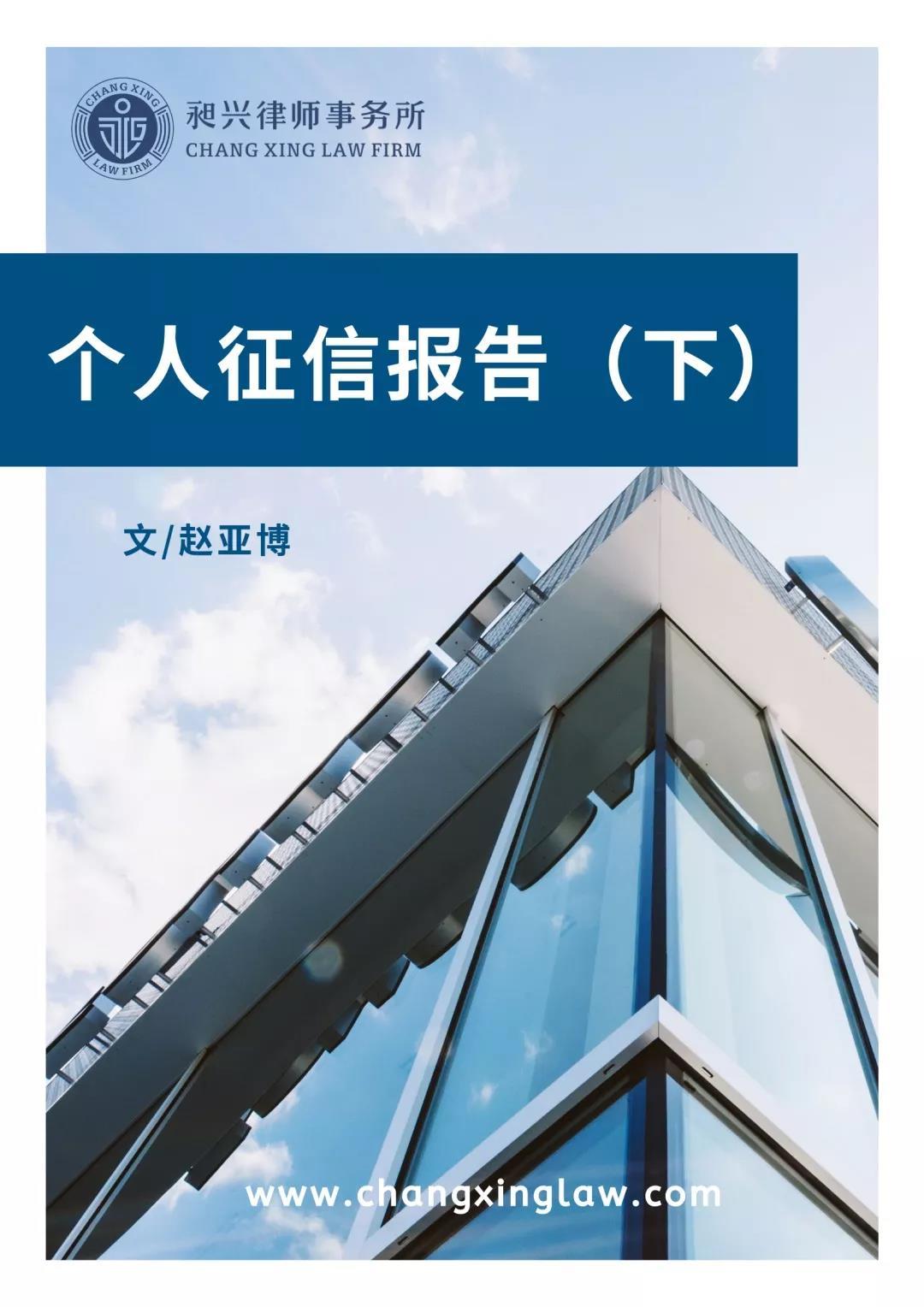 无锡民间借贷律师:个人信用报告(下)