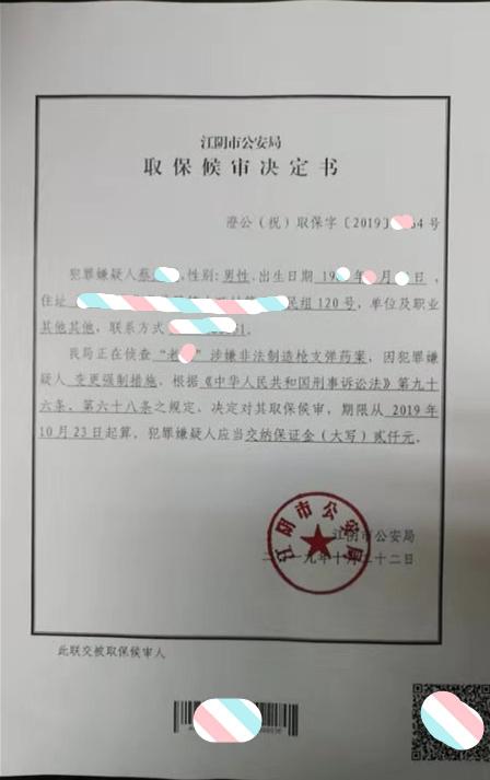无锡刑事辩护律师:非法制造枪支弹药罪,取保候审!