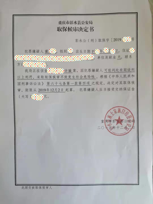 无锡网络诈骗律师:公安部督办的特大跨国网络诈骗罪嫌疑人,成功取保候审!