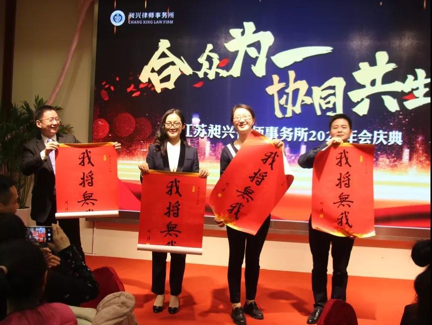 合众为一 协同共生|江苏昶兴律师事务所2019年终总结会议暨2020新年晚会圆满举行!