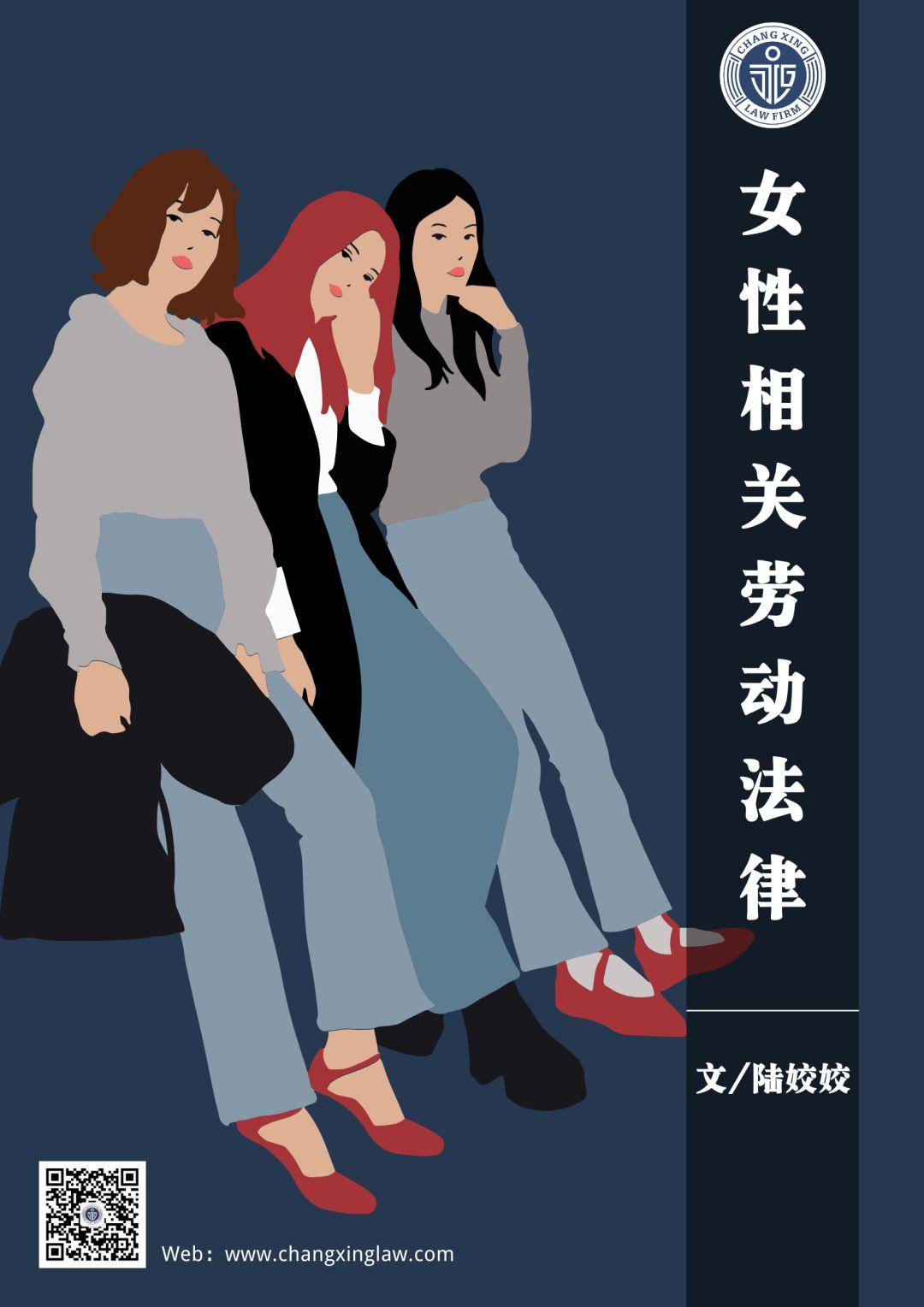 新冠病毒疫情期间,女性相关劳动法律